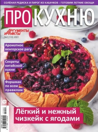 Про кухню №2 (2021 / Июнь)