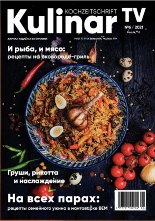 Kulinar TV №6  /  2021 - Июнь