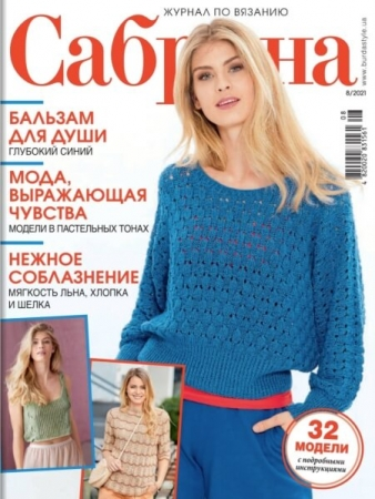 Сабрина №8 / 2021 Украина