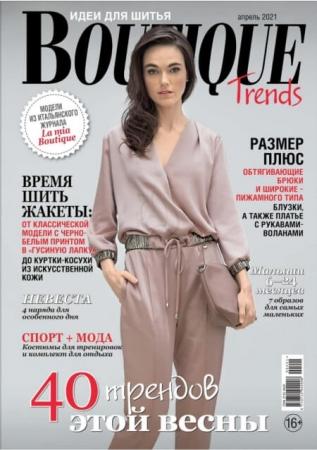 Boutique Trends №4 / 2021