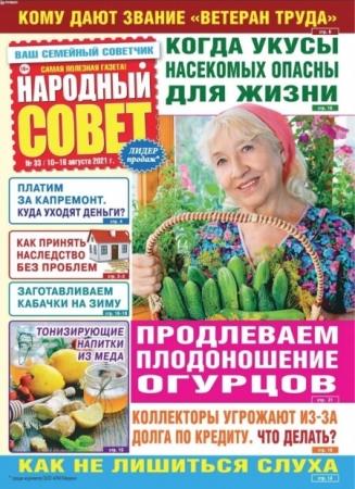 Народный совет №33 (август/2021)