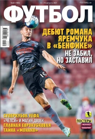 Футбол. Украина №62, август 2021
