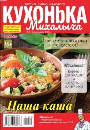 Кухонька Михалыча №2 / 2021