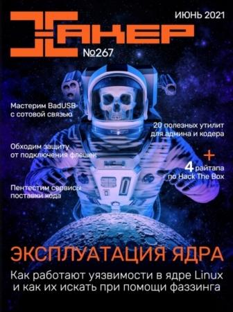 Хакер №6 (267) июнь 2021