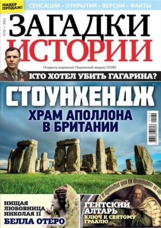 Загадки истории №31 / 2021 - Июль (Журнал)