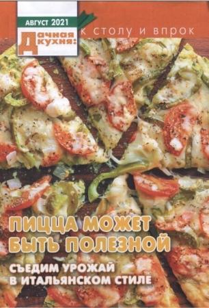 Дачная кухня №8 Август 2021 - (Журнал)