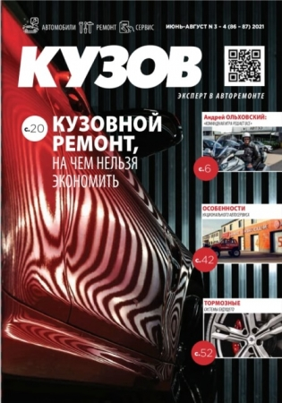 Кузов №3-4 / июнь-август 2021 - (Журнал)