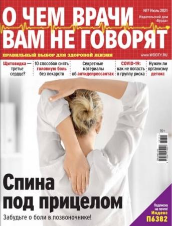 О чем врачи вам не говорят №7 июнь 2021 - (Журнал)