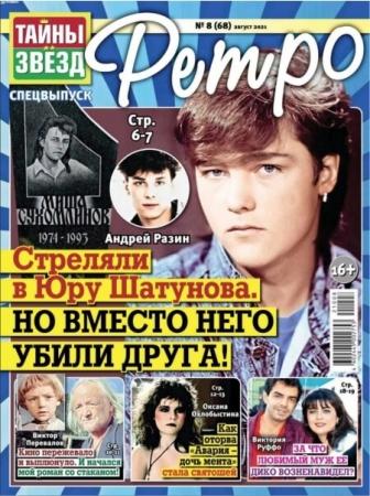 Тайны звёзд Ретро №8 / август 2021 - (Журнал)