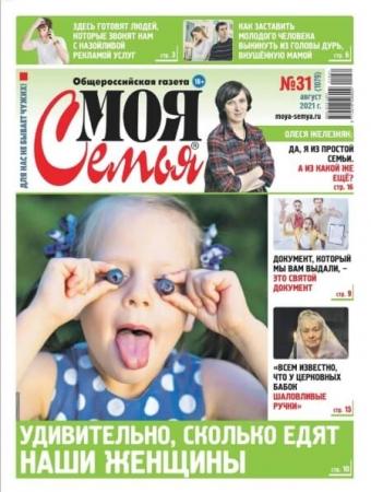 Моя семья №31 / август 2021 - (Газета)