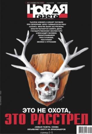 Новая газета №90 / Август 2021 - (Газета)