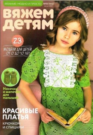 Вязание: модно и просто. Вяжем детям №8 2021 (144) - (Журнал)