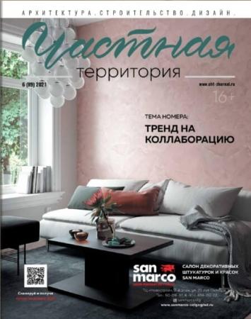 Частная территория №6 / 2021 - (Журнал)