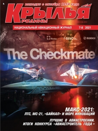 Крылья Родины №7-8 / 2021 - (Журнал)