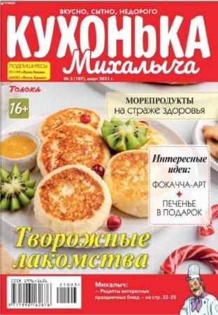 Кухонька Михалыча №2 / 2021 (187) - (Журнал)