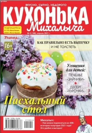 Кухонька Михалыча №4 / 2021 (188) - (Журнал)