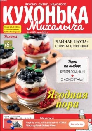 Кухонька Михалыча №6 / 2021 (190) - (Журнал)
