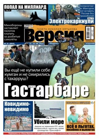 Наша версия №31 / август 2021 (804) - (Газета)