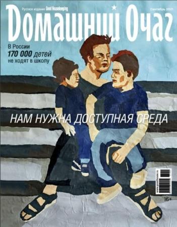 Домашний очаг №9 сентябрь 2021 - (Журнал)