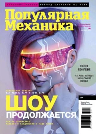 Популярная механика №9 /сентябрь 2021 (60) - (Журнал)