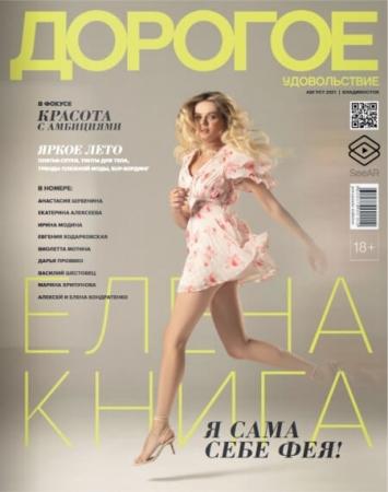 Дорогое удовольствие №8 /2021 Август – Владивосток - (Журнал)