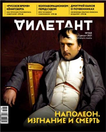 Дилетант №8 (68) август 2021 - (Журнал)