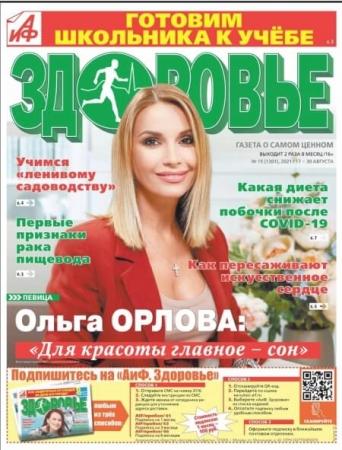 АиФ Здоровье №15 / август 2021 - (Журнал)