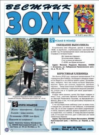 Вестник ЗОЖ №15 / Август 2021 - (Журнал)