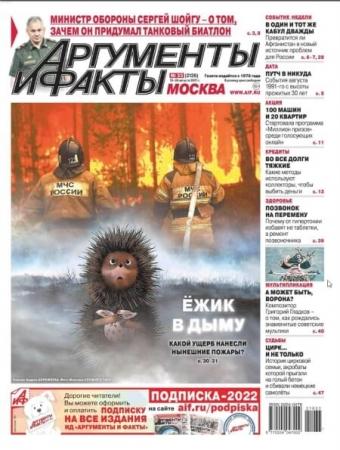 Аргументы и факты №33 / август 2021 - (Газета)