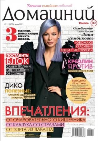 Домашний №11 /  2021 - (Журнал)