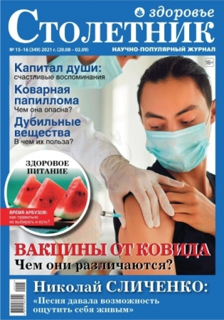 Столетник №15-16 / Август-Сентябрь 2021 - (Журнал)