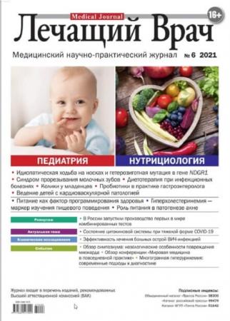 Лечащий врач №6 / 2021 - (Журнал)