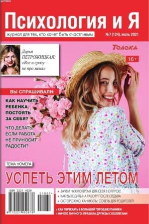 Психология и Я №7 / Июль 2021 - (Журнал)
