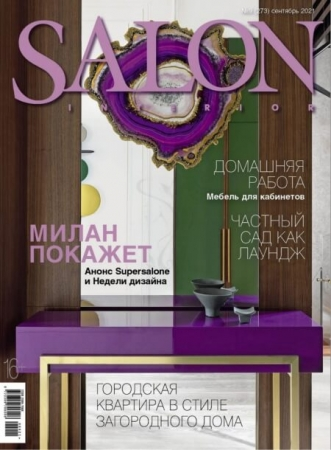 Salon-Interior №9 / Сентябрь 2021 - (Журнал)