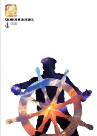Химия и жизнь №4 / 2021 - (Журнал)