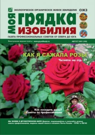 Моя грядка изобилия №8 / Август 2021 (105) - (Журнал)