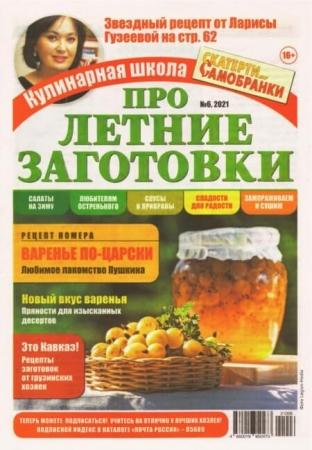 Кулинарная школа Скатерти-самобранки №6 / 2021 - (Газета)