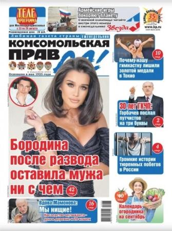 Комсомольская правда. Толстушка №33-Т  / Август 2021 - (Газета)