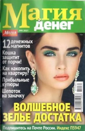 Магия денег №8 2021 - (Журнал)