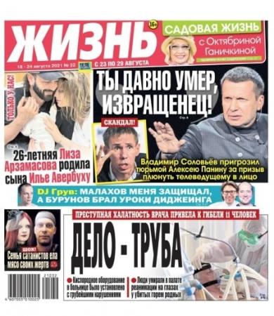 Жизнь №32 / Август 2021 - (Газета)