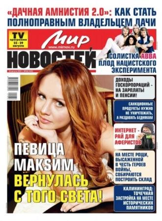 Мир новостей №34 / Август 2021 - (Газета)