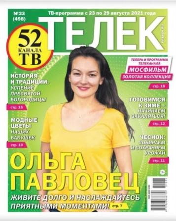 Телек №33 / Август 2021 - (Газета)