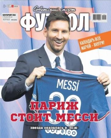 Советский спорт — Футбол №15 / Август 2021 - (Журнал)