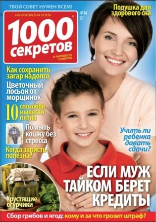 1000 секретов №14 июль 2021 - (Журнал)