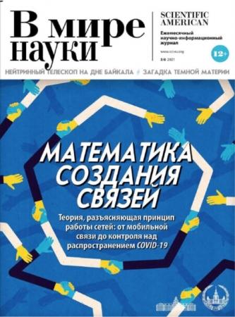 В мире науки №5-6 / 2021 - (Журнал)