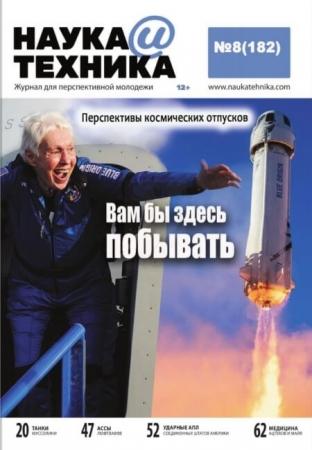 Наука и техника №8 2021 - (Журнал)