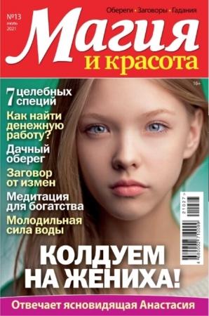 Магия и красота №13 / 2021 Июль - (Журнал)