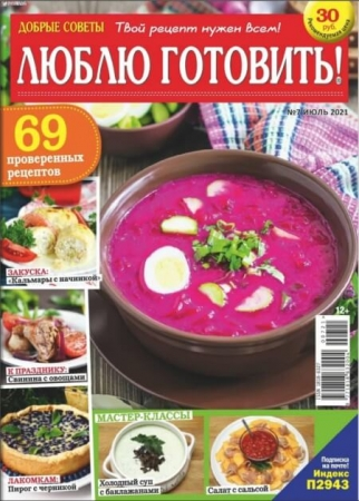 Люблю готовить! №7 / 2021 - (Журнал)