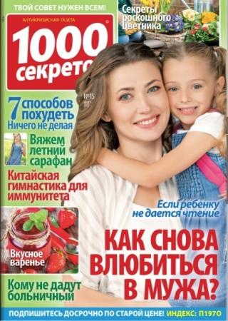 1000 секретов №15 август 2021 - (Журнал)