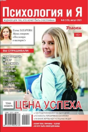 Психология и Я №8 Август 2021 (125) - (Журнал)